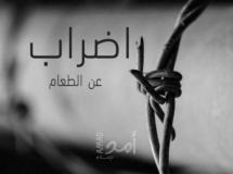 لمواجهة إجراءات إدارة سجون الاحتلال