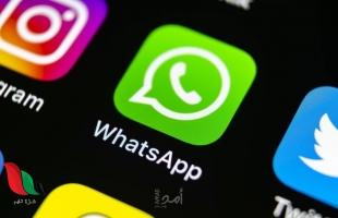 ميزة جديدة مرتقبة في تطبيق واتساب