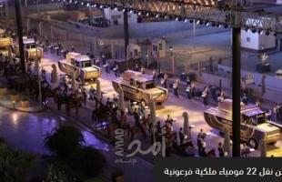 بالفيديو.. مواقع التواصل تحتفي بنجوم حفل نقل المومياوات.. وجدل حول كوفية خالد النبوي