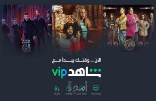 34 مسلسلا على شاهد VIP في رمضان 2021.. إليكم القائمة الكاملة