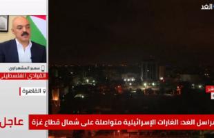 المشهراوي: الشعب الفلسطيني يملك أوراق قوة تجبر العالم على احترامه- فيديو
