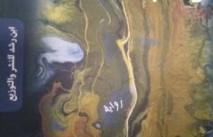 """رواية """"سماء وسبعة بحور"""" لناجي الناجي: تداعيات الزيارة"""
