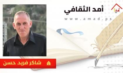 ومضات وجيزة من حديقة منى أبو غوش